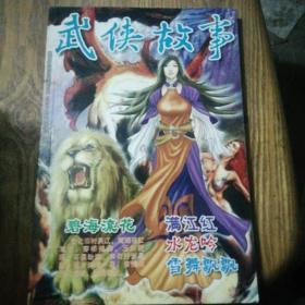 武侠故事 2005