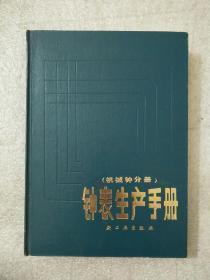 钟表生产手册(机械钟分册)