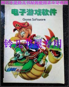 电子游戏软件1995年第10期 8成新 电软杂志九五年95年