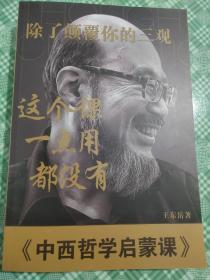 现货包邮中西哲学启蒙课物演通论知鱼之乐作者王东岳著