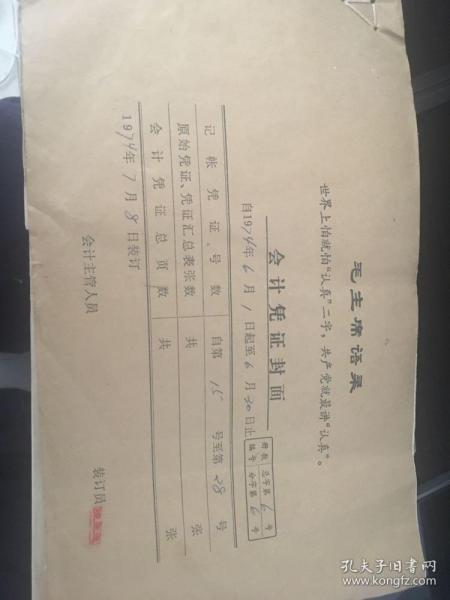 文革粮食局流水操作票证