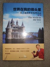 世界在我镜头里—— 单子恩的世界地理杂志