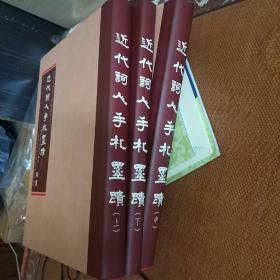 近代词人手札墨迹(一套3大册,已经罕见了,印刷质量非常好)
