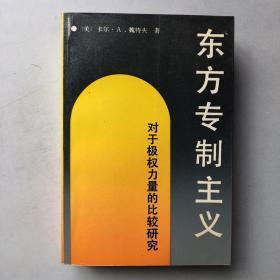 东方专制主义:对于极权力量的比较研究 正版 现货 内页干净