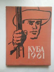 1961年古巴 俄文原版