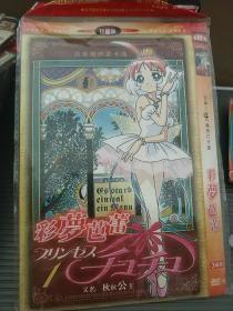 (粤语配音)彩梦芭蕾(秋秋公主) 3碟DVD动画 日本二十六集卡通