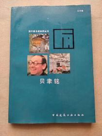 贝聿铭:国外著名建筑师丛书