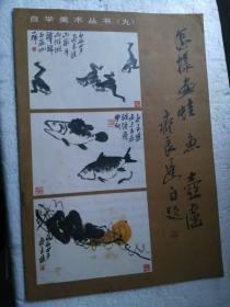 自学美术丛书(九)怎样画蛙、鱼、葫芦