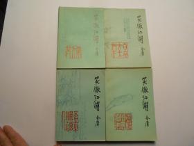 《笑傲江湖》(一 二  三 四 4册全)