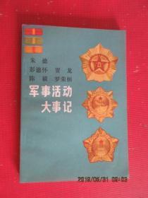 【朱德 彭德怀 贺龙 陈毅 罗荣桓】 军事活动大事记