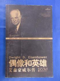 偶像和英雄 艾森豪威尔传