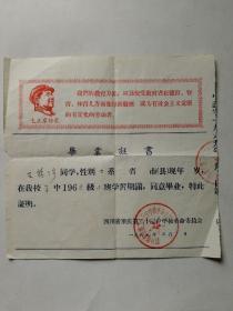 文革毕业证书(有主席像及语录)四川省重庆第二十三中学