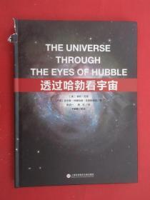 透过哈勃看宇宙