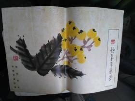 荣宝斋画谱(八)……花卉草虫部分 (齐白石绘)