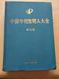 中国专利发明人大全 : 第三卷