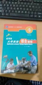 应用型大学英语综合教程
