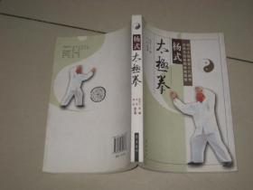 杨氏太极拳:杨氏太极拳第六代嫡传经典传统套路拳械图解