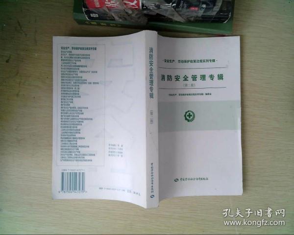 安全生产、劳动保护政策法规系列专辑.消防安全管理专辑