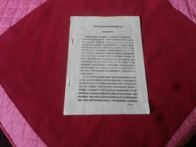 天津市旧区成街成坊改建规划和经济分析,16开本(资料档案袋装置)