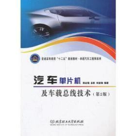 正版 汽车单片机及车载总线技术(第2版) 南金瑞 北京理工出版社
