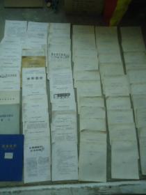 食品配方(手写、打印)75册合售(详见推荐语)