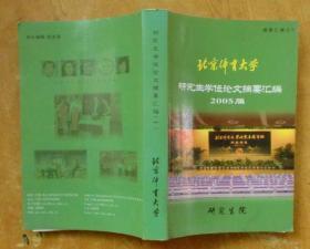 摘要汇编之十:北京体育大学研究生学位论文摘要汇编(2005届)