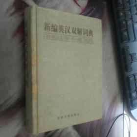 新编英汉双解词典
