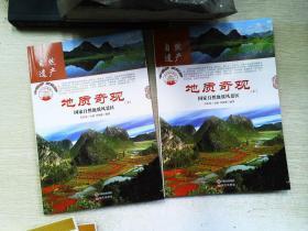 地质奇观:国家自然地质风景区   上下册
