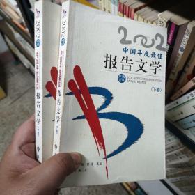 2002中国年度最佳报告文学(上下卷)