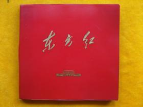 云南大(东方红),品相好,书平整,不缺页完整。