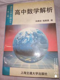 高中数学解析 通向大学之路丛书