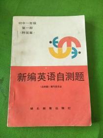 新编英语自测题 初中一年级 第一册