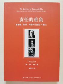 责任的重负:布鲁姆、加缪、阿隆和法国的20世纪
