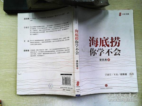 海底捞你学不会   书有笔迹