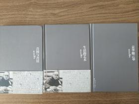 【林语堂文集】吾国与吾民+生活的艺术,送《京华烟云(上册)》