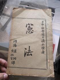宪法(中国第一部翻译引入的法律著作,对当时的皇帝影响极大,对整个清末民初的宪制改革也颇有影响)