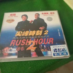 尖峰时刻2   双碟VCD