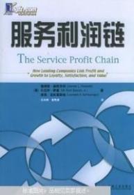 服务利润链