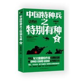 (非二手按标题发货) (B3-7-4)中国特种兵之特别有种 2