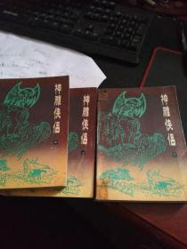 神雕侠侣 陕西人民出版社(上中下)