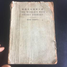 民国三十八年 英文小说《精选英文短篇小说》大32开341页
