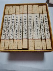 金瓶梅词话(影明万历本)全十册原盒