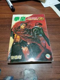 拳皇96全【订书针订装】