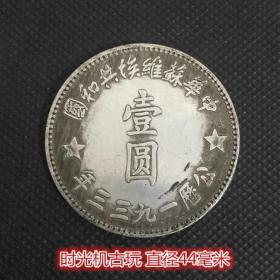 银元银币收藏苏维埃银元直径44毫米