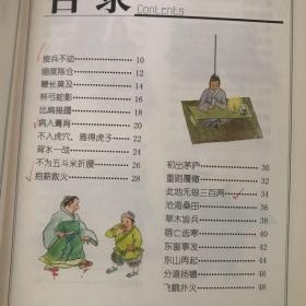 新课标名著小书坊:中华成语故事(注音版)
