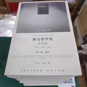 西方哲学史(1-8卷)