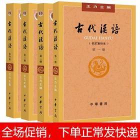 古代汉语 王力全四册 (1-4 校订重排本) 中华书局 繁体字版
