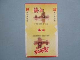 老烟标 漓江牌 广西柳州市卷烟厂