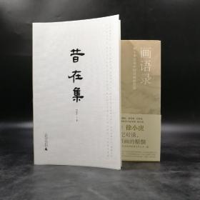 每周一礼01:徐小虎签名《画语录》+刘晓艺签名、钤双印《昔在集》