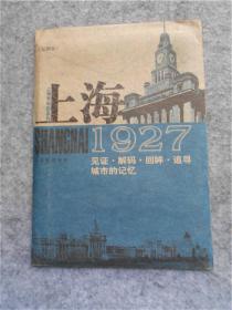 上海1927